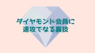 楽天 ダイヤモンド会員