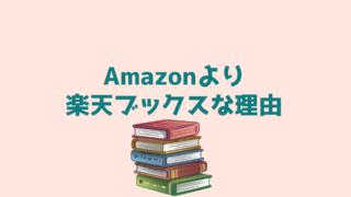 楽天ブックス Amazon