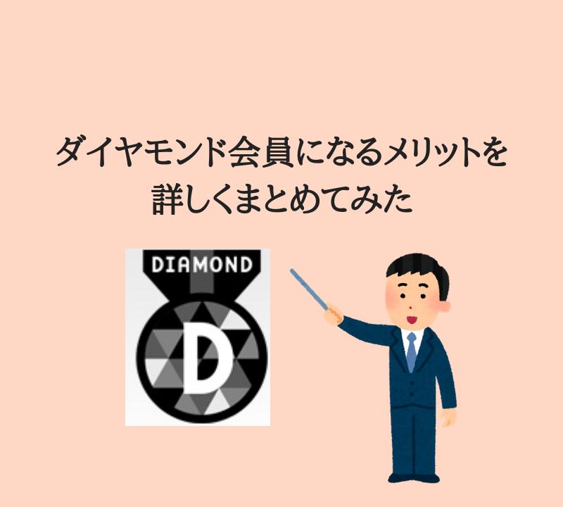 ダイヤモンド 特典 楽天 会員