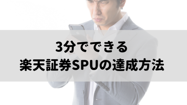 楽天証券SPU