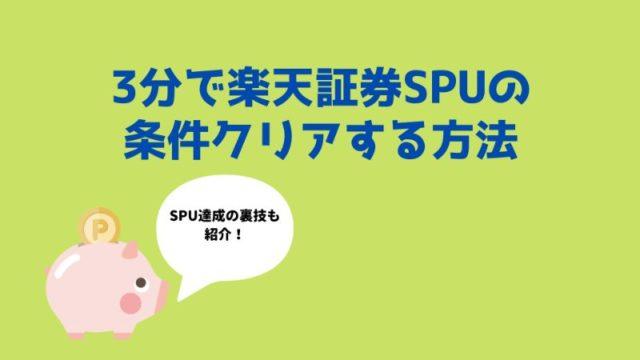 楽天証券 SPU
