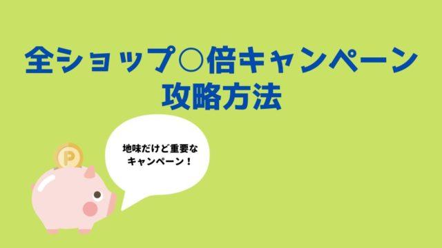 全ショップ○倍キャンペーン 楽天
