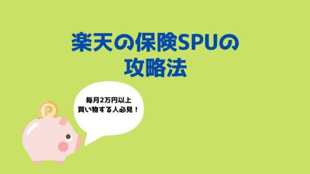 楽天の保険SPU